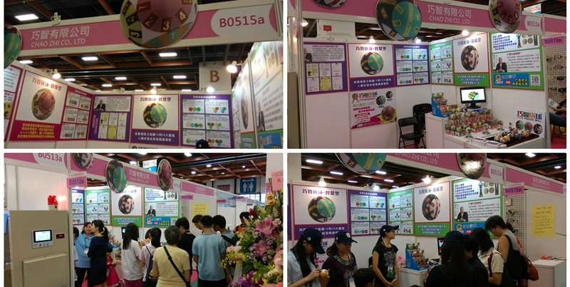 2016 Taipei Int'l Invention Show